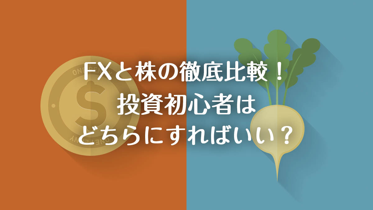 fx-or-stock